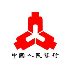 中国人民银行