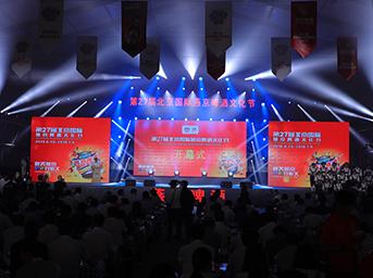 第27届北京国际燕京啤酒文化节-电竞嘉年华