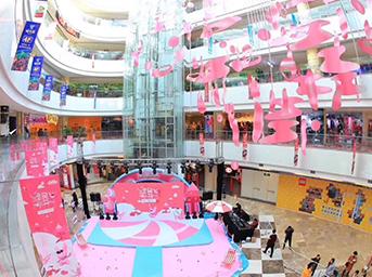 全民粉开心-粉色沙滩狂欢节